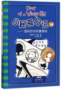 image of Diary of a Wimpy Kid:The Getaway (Chinese Edition)