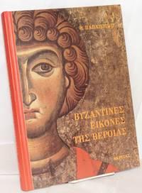 image of Vyzantines eikones tes Verroias