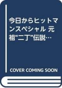 """今日からヒットマンスペシャル 元祖""""二丁""""伝説編 (Gコミックス)"""