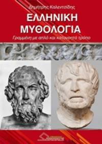 image of  Hellenike Mythologia