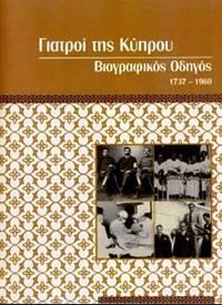 Giatroi tes Cyprou - Biographikos Hodegos 1737-1960