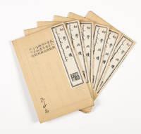 Title in Manchu: Tuktan tacire urse urunaku hulaci acara bithe; title in pinyin: Chu xue bi du [Terms & Phrases in Manchu & Chinese]