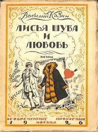 Lis'ia, Shuba and Liubov'. Fox Fur Coat and Love.