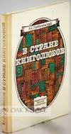 V STRANE KNIGOLIUBOV (IN THE WORLD OF BIBLIOPHILES)