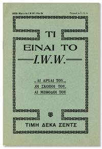 Ti Einai to I.W.W. [Greek: What Is the I.W.W.?]