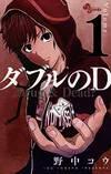 ダブルのD 1 (少年サンデーコミックス)