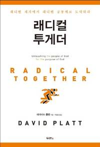 Radical Together Korean edition