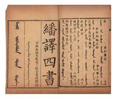 Trans. originally overseen by Ortai (or E'ertai). Parallel texts of Manchu & Chinese. 67; 61; 67; 11...