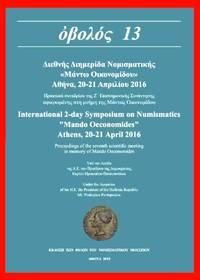 OBOLOS 13 - International 2-day Symposium on Numismatics
