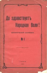 Da zdravstvuet Narodnaia Volia!: istoricheskii sbornik.: No. 1 [Long live the People's Will party! A historical compilation. No. 1]