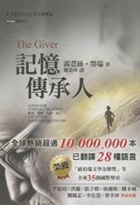 image of The Giver (Chinese and English Edition)