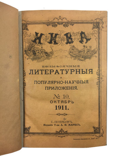 S. Peterburg: Marks, 1911. Hardcover. Good. Old soiled buckram with original wrappers preserved. 23 ...