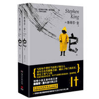 It (two copies) completely(Chinese Edition)