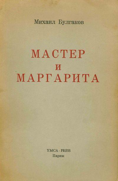 Master i Margarita: roman [The Master...
