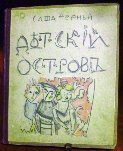 Detskii Ostrov (Children's Island)