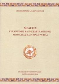image of Meletes Byzantines kai metabyzantines hagiologias kai hymnographias