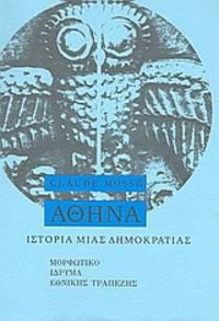 Historia mias democratias: Athena - Apo tis arches hos te makedonike kataktesi