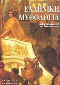 image of Hellenike Mythologia - Mythoi, theoi kai heroes tes archaeas Helladas  [Greek Mythology - Legends, Gods and Heroes of Ancient Greece]