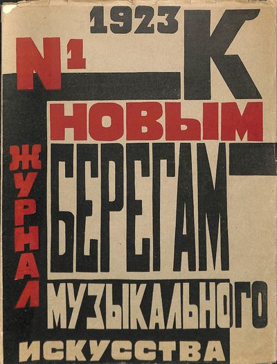 Constructivist cover design by L. Popova. K novym beregam muzykal'nogo iskusstva. Toward New Shores:...
