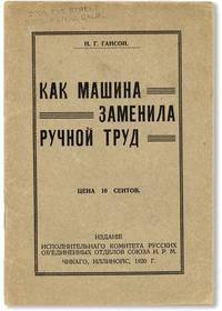 [Text in Russian] Kak Mashina Zamenila Ruchnoi Trud