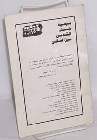 Declaration of the Revolutionary Internationalist Movement [Farsi edition]