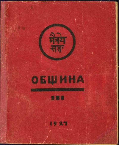 Ulan Bator, Mongolia: Mongol'skaia tipografiia, 1927. 12mo (15.3 × 12.5 cm). Original side-stitched...